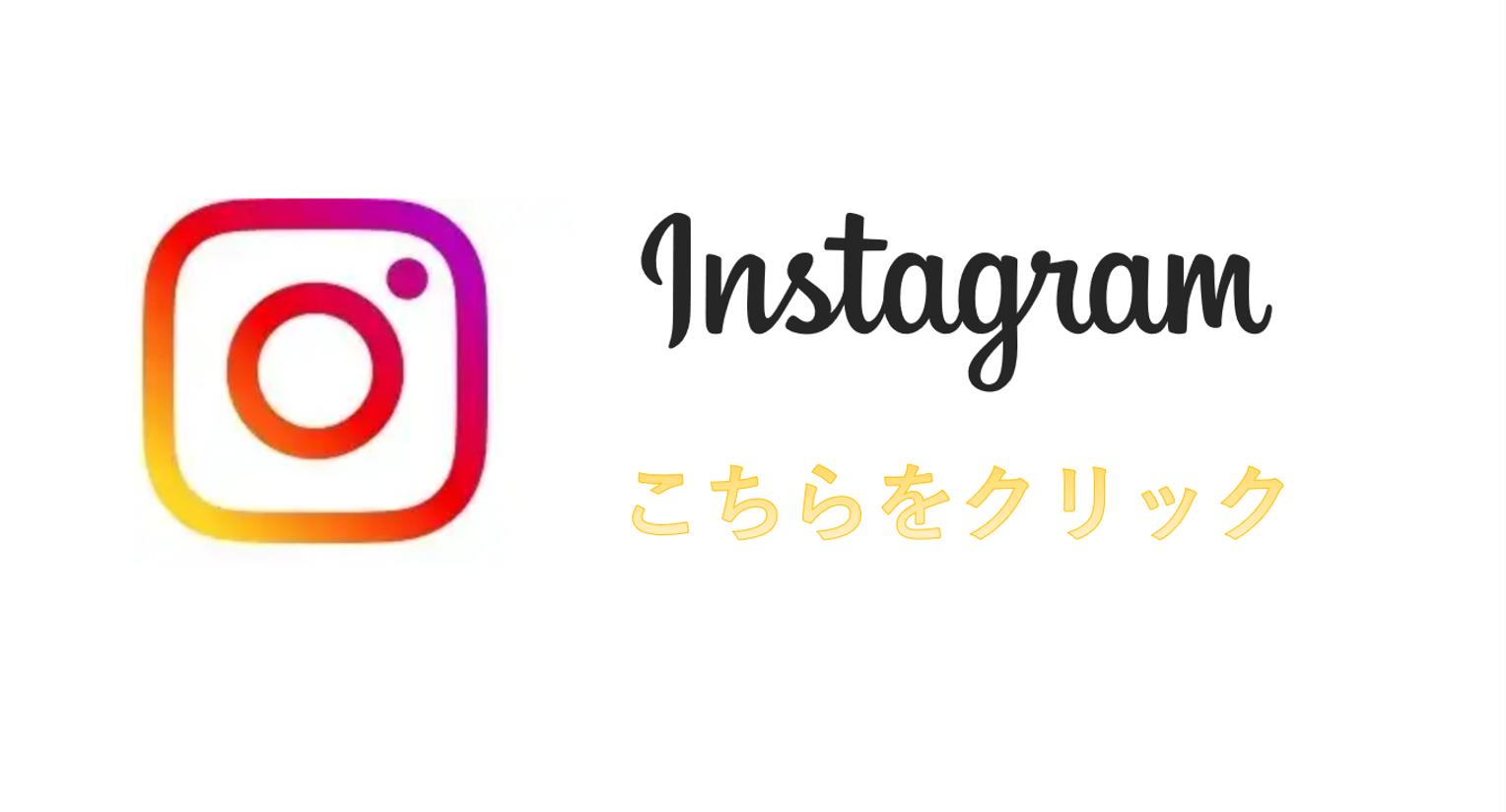 Instagram こちらをクリック