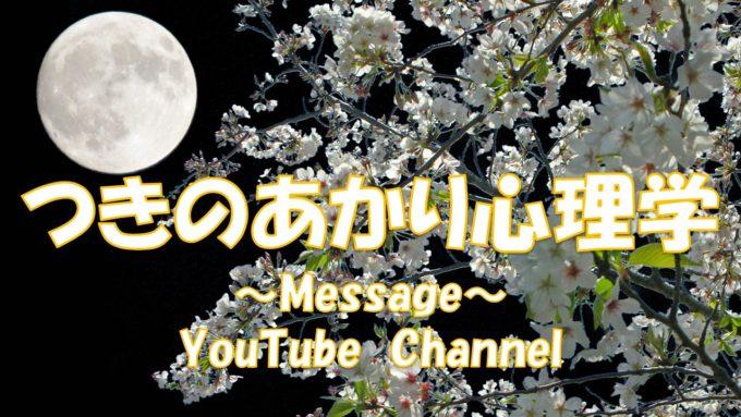 【つきのあかり心理学】<br /> YouTubeにてメッセージを送っています。<br /> 🔍【つきのあかり心理学】と<br />  検索してみてください。